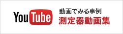 わかりやすい測定機動画「YuTube」