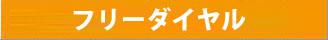 大阪電話番号