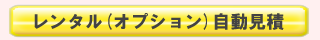 緊急自動警報メールシステム e-MoA