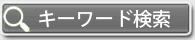 レンタル測定器検索