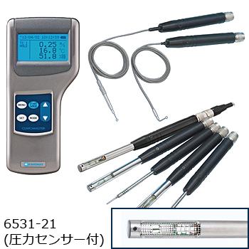 多機能型風速・風量計 クリモマスター 6501-00(プローブ6531-21[圧力センサー付])