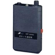 通信機 IWP3090