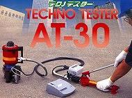 アンカーボルト引張荷重確認試験機 AT30
