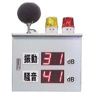 振動・騒音 大型表示 OK-L型