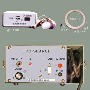 管内障害点標定器(エポサーチ) EPO-SEARCH