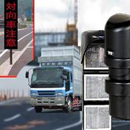 車両検知システム(一方通行型)