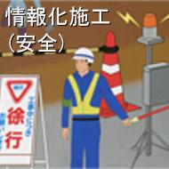 安全(情報化施工)