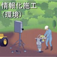 環境(情報化施工)