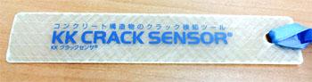 コンクリート構造物のクラック検知ツール KK CRACK SENSOR (販売)