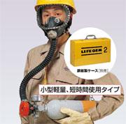 ライフゼム 2型 デマンド型空気呼吸器(避難用)