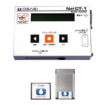 ネックワークコントローラー NetCT-1