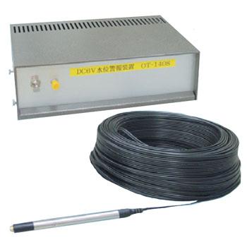 水位警報システム OT-1408 / OT-1408Z(屋外防水用)