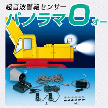 超音波警報センサー パノラマO