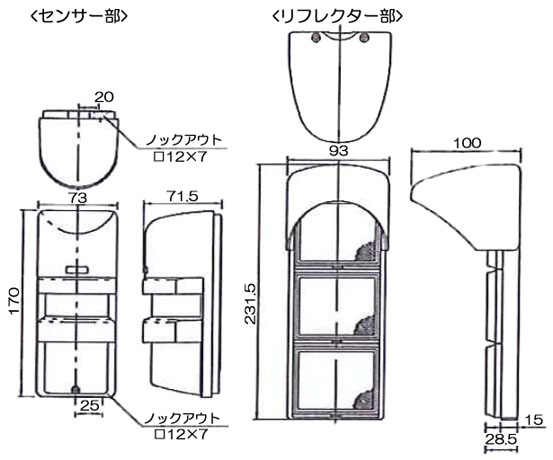 赤外線センサー PR-11BE 外形寸法図
