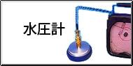 水圧測定 / 水圧計測 Q&A