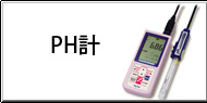 PH測定 / PH計測 Q&A