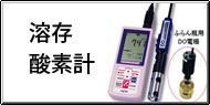 溶存酸素測定 / 溶存酸素計測 Q&A