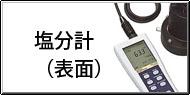 塩分測定 / 塩分計測(表面) Q&A