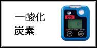 一酸化炭素測定 / 一酸化炭素計測 Q&A