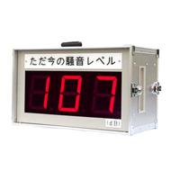騒音表示装置(大声測定器) SI-201