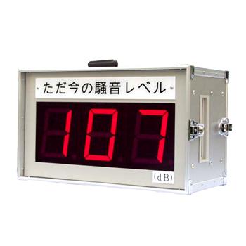 騒音表示装置(大声測定器) SI-201 レンタル
