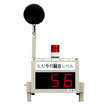 騒音表示装置 SP230