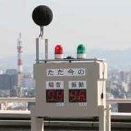 騒音振動表示観測装置SVD-230