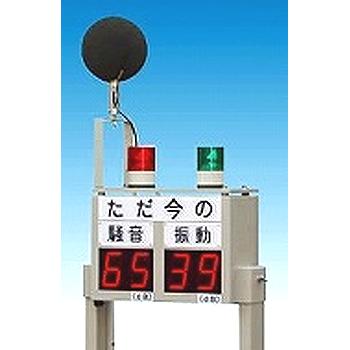 騒音振動表示装置 SVP200