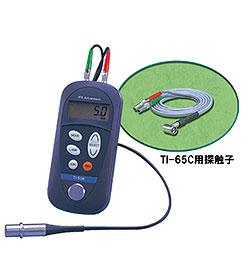 超音波厚さ計 TI55F
